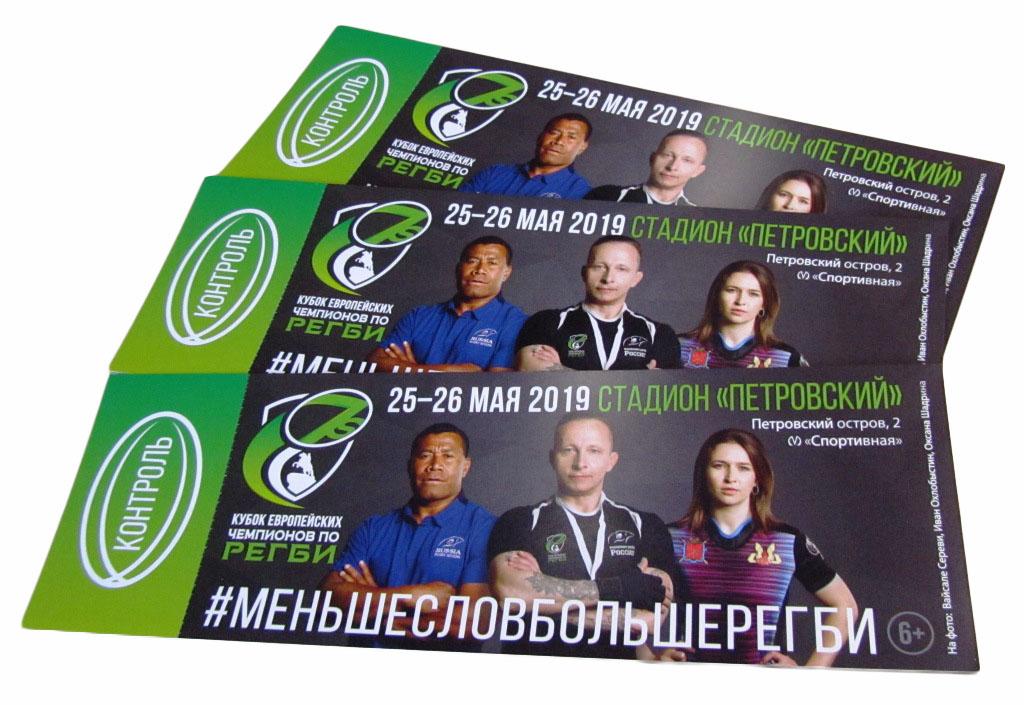 Билеты на чемпионат по регби