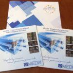 Многостраничные буклеты Меди