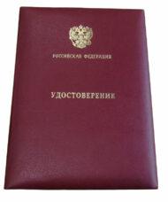 Папка для удостоверения