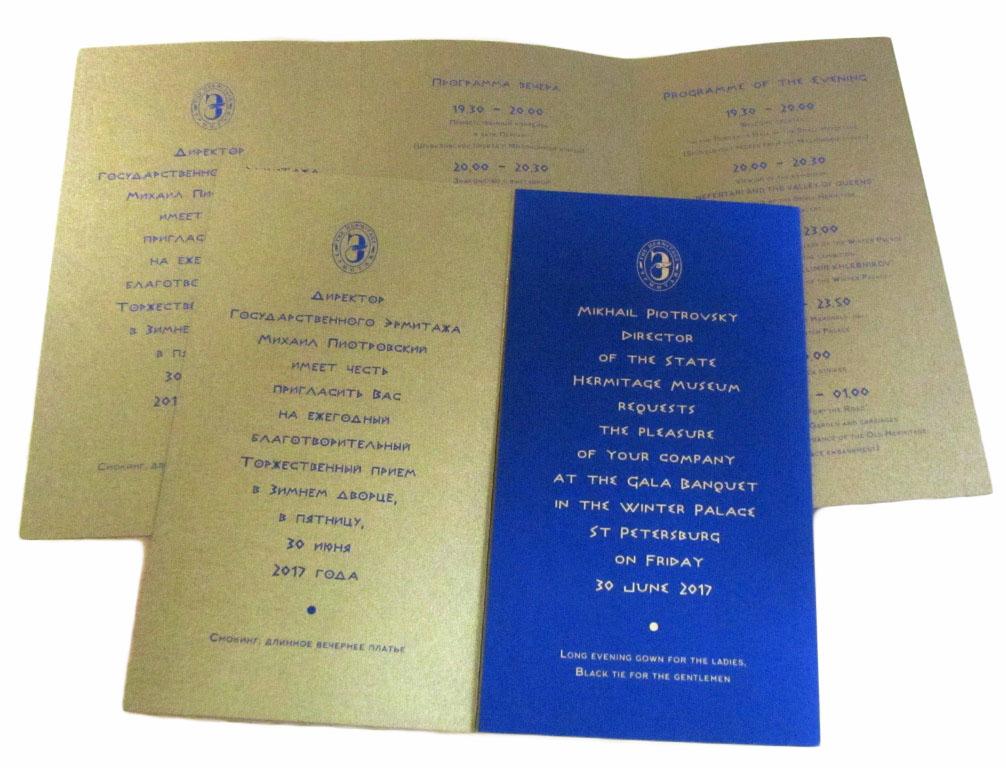 Приглашение в эрмитаж в виде буклета