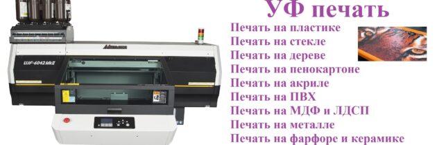 УФ печать