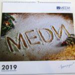 Календари Перекидные 2019_7