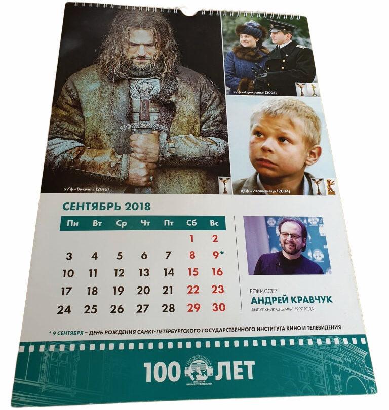 Календари Перекидные 2018_1