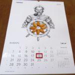 Календари Перекидные 2019_2