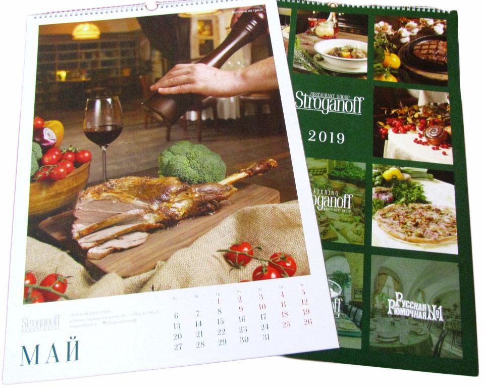 Календари Перекидные 2019