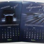 Календари Перекидные 2019_6