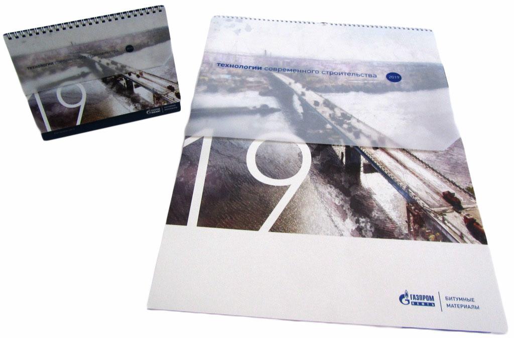 Календари перекидной и домик