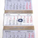 Календари Трио 2019_1