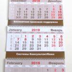 Календари Трио 2019_3