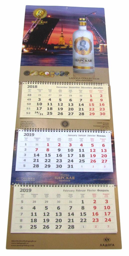 Календарь Трио 2019
