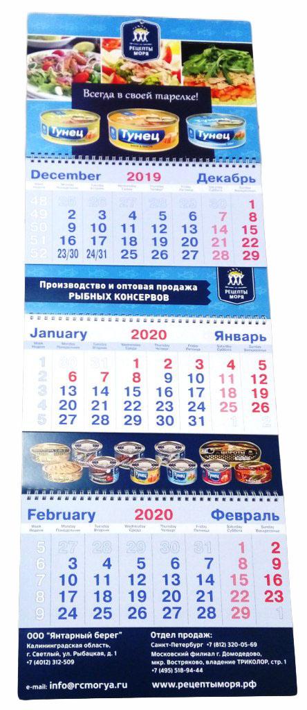 Календарь Трио 2020