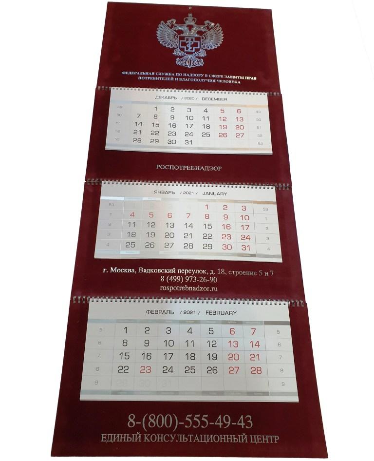 Календарь Трио 2021