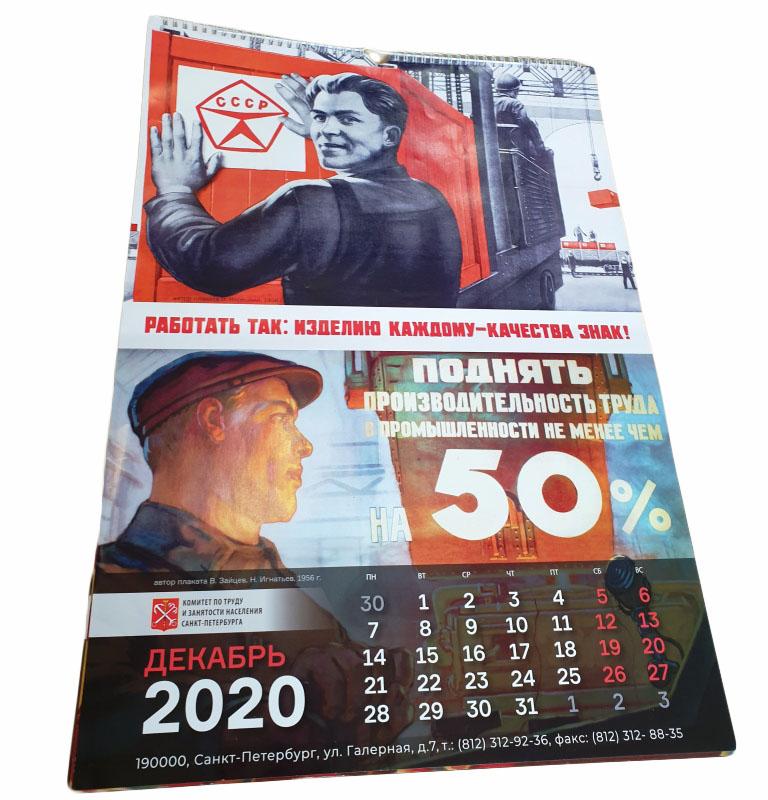 Перекидной 2020_1