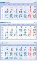 Блоки Трио 2022 голубые