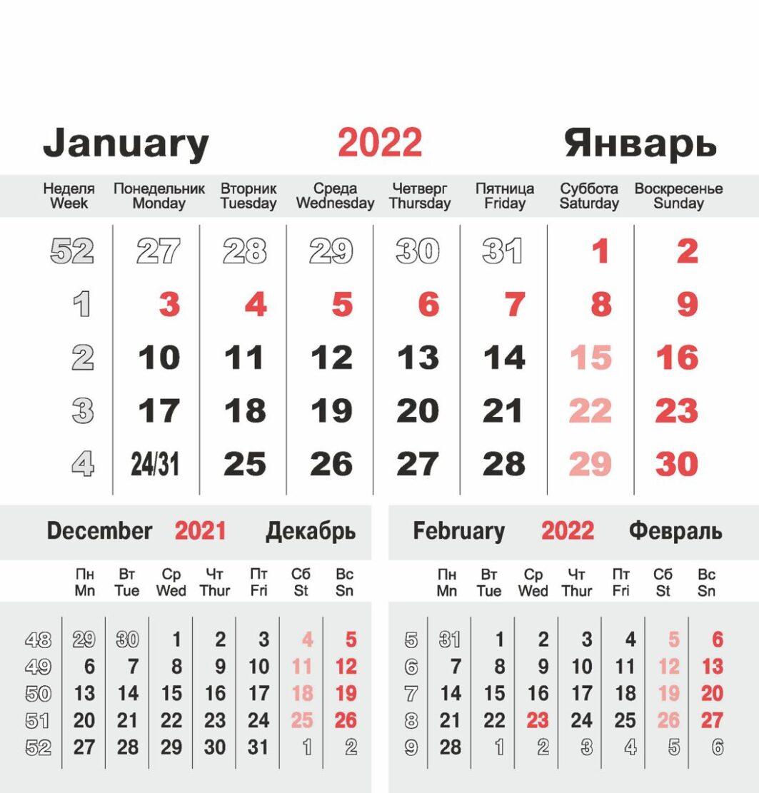 Стандартные Мини блоки 2022 г. 90х94 мм офсетная бумага 80 г/м2