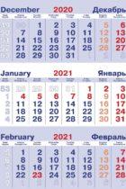 Блоки Трио 2021 голубые офсетная бумага 297х140 мм