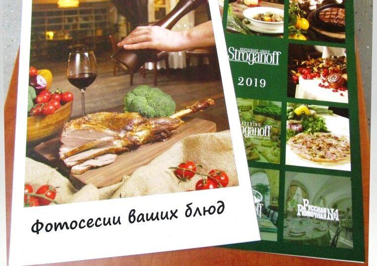 Фотосессии блюд