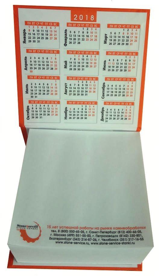 Кубарик -календарь